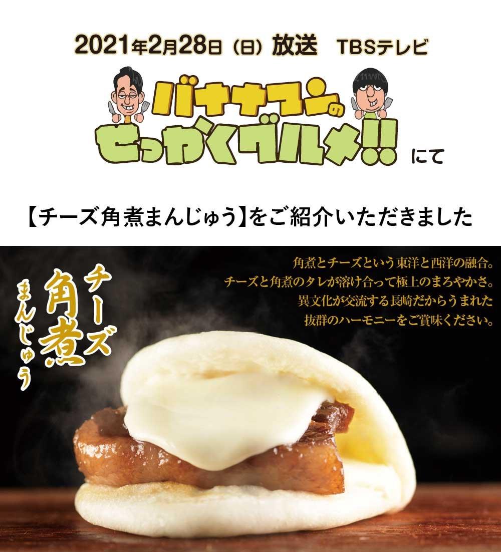 の せっかく グルメ 熊本 バナナマン バナナマンのせっかくグルメ 7/15